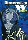 ディメンションW 第1巻