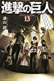 進撃の巨人(13) (講談社コミックス)
