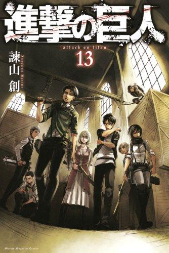 進撃の巨人(13) (講談社コミックス) [コミック]