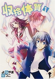 収拾体質 1巻 (IDコミックス ZERO-SUMコミックス)