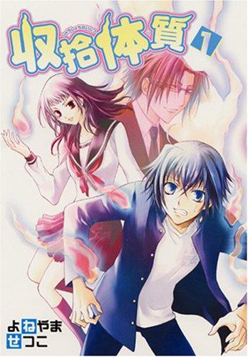 収拾体質 1巻 (1) (IDコミックス ZERO-SUMコミックス)