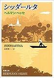 シッダールタ(新潮文庫)