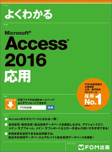 Microsoft Access 2016 応用
