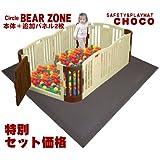 ベビーサークル BEAR ZONE【ベージュブラウン】+セーフティ&プレイマット【チョコ】特別セット販売