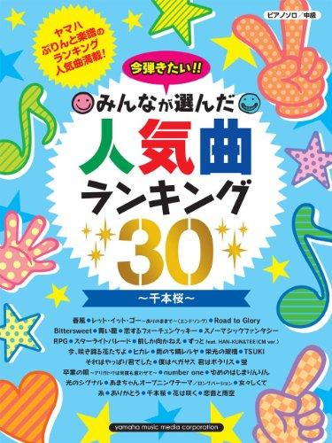 ピアノソロ 今弾きたい!! みんなが選んだ人気曲ランキング30 ~千本桜~