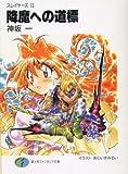 降魔への道標―スレイヤーズ〈13〉 (富士見ファンタジア文庫)