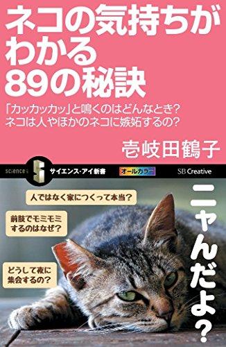 ネコの気持ちがわかる89の秘訣 「カッカッカッ」と鳴くのはどんなとき? ネコは人やほかのネコに嫉妬するの? (サイエンス・アイ新書)