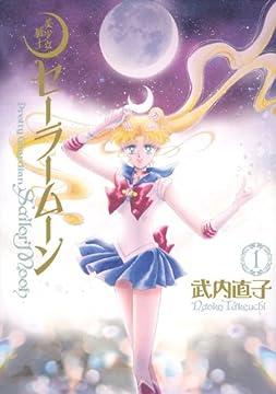 美少女戦士セーラームーン 完全版(1)