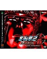 パチスロ北斗の拳2 乱世覇王伝天覇の章 OST(DVD付)