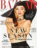 Harper's BAZAAR (ハーパーズ バザー) 2015年 04月号