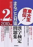 東大生直伝!漢字検定準2級まるごと対策問題集〈2010年版〉