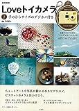 Loveトイカメラ Vol.2<カメラ付き> (e-MOOK)