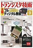 トランジスタ技術 2014年 09月号