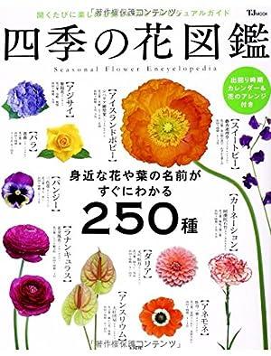 四季の花図鑑 (TJMOOK)