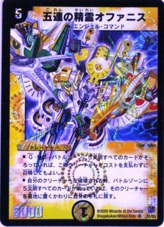 デュエルマスターズ 五連の精霊オファニス スーパーレア (特典付:プロモーションカード、希少カード画像) 《ギフト》