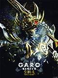 牙狼-GARO- ~闇を照らす者~ 2014カレンダー