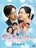 愛は誰でもひとつ パク・ヨンハ メモリアルドラマ DVD-BOXIII