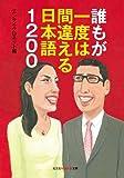 誰もが一度は間違える日本語1200