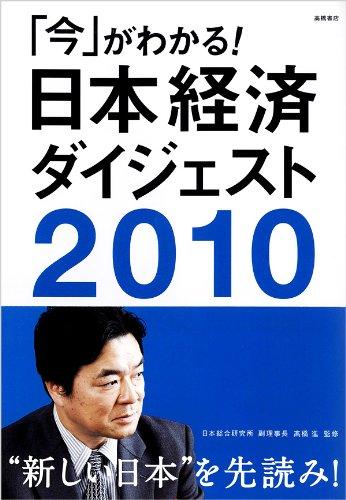 2010年版 「今」がわかる!日本経済ダイジェスト