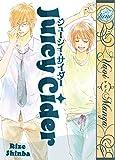 Juicy Cider (Yaoi Manga)