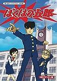 放送開始45周年記念企画 想い出のアニメライブラリー 第49集 ばくはつ五郎 HDリ...[DVD]