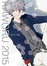 KAWORU 2015 -渚カヲル写真集- (シネマカード付)