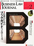 BUSINESS LAW JOURNAL (ビジネスロー・ジャーナル) 2014年 02月号 [雑誌]