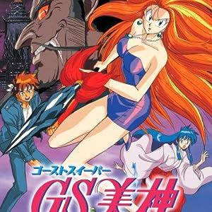 GS美神 極楽大作戦!! [DVD]