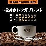 【焙煎珈琲】赤レンガブレンドコーヒー/200g 豆