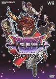 ドラゴンクエストソード 仮面の女王と鏡の塔 公式ガイドブック(DVD付き) (SE-MOOK)