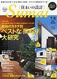 SUMAI no SEKKEI (住まいの設計) 2014年 07月号 [雑誌]