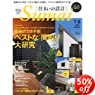 SUMAI no SEKKEI (�Z�܂��̐v) 2014�N 07���� [�G��]