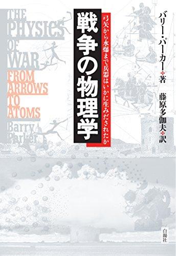 戦争の物理学―弓矢から水爆まで兵器はいかに生みだされたか