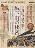 古地図で読み解く!城下町の秘密 (SAN-EI MOOK 男の隠れ家別冊)