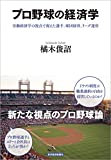 プロ野球の経済学―労働経済学の視点で捉えた選手、球団経営、リーグ運営