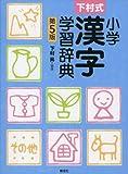下村式 小学漢字学習辞典 第5版