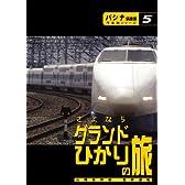 「グランドひかり」の旅 [DVD]