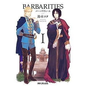 BARBARITIES Ⅰ (ビーボーイコミックスデラックス)