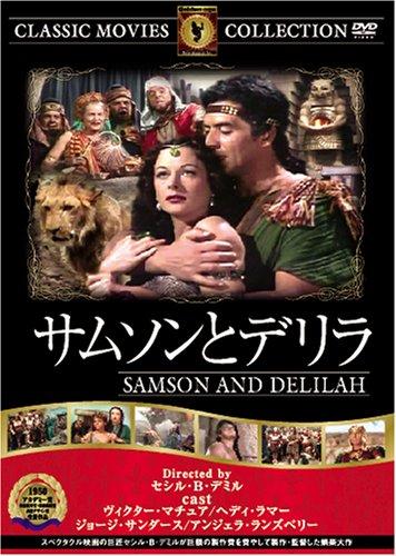 サムソンとデリラ [DVD] FRT-061
