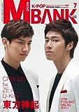 月刊MUSIC BANK7月号(KBOOM7月号別冊)雑誌