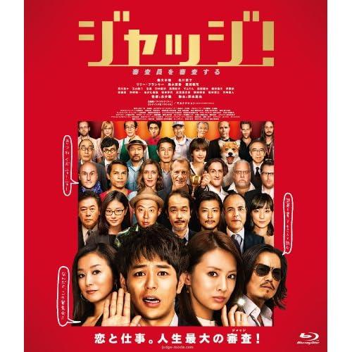 ジャッジ! 豪華版 Blu-ray【初回限定生産】