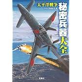太平洋戦争 秘密兵器大全 (宝島SUGOI文庫)