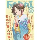 キャラ☆メル Febri フェブリ Vol.03 2011年 01月号 [雑誌]
