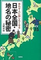 思わず人に話したくなる日本全国・地名の秘密