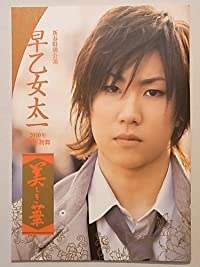 早乙女太一 2010年 銀座 初舞 美しき華 パンフレット