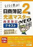 日商簿記2級 光速マスターNEO 商業簿記 テキスト