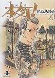 本気! 20 (秋田文庫 57-20)