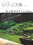 京の庭NAVI 池泉庭園編 (らくたび文庫 No. 15)