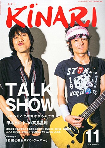 KINARI (キナリ) VOL.11 2014年 10月号 [雑誌]