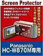 【AR反射防止+指紋防止】 ビデオカメラ Panasonic HC-W870M専用(ARコート指紋防止機能付)